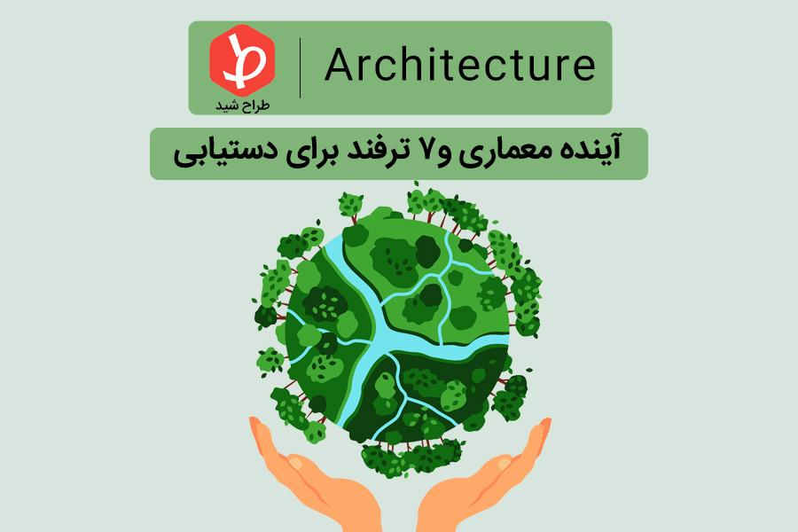 ۷ ترفند برای دستیابی به چالش ۲۰۳۰ آینده معماری 1