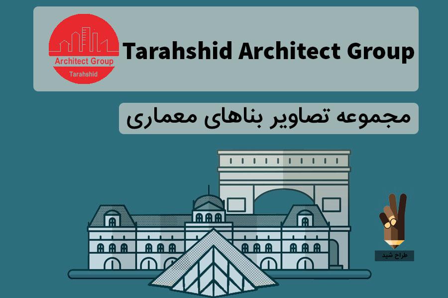 مجموعه تصاویر بناهای معماری 1