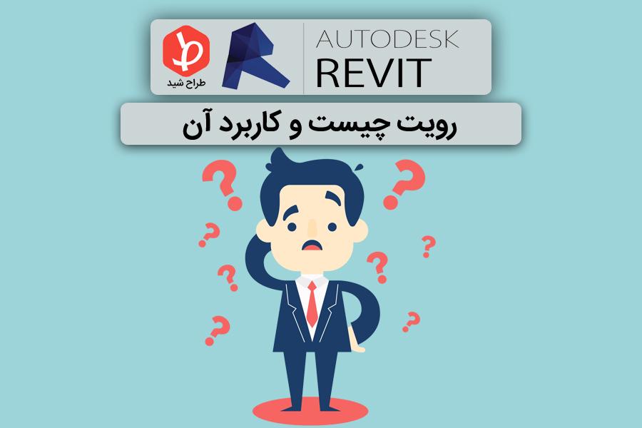 نرم افزار رویت (Revit) چیست؟