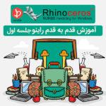 آموزش راینو جلسه اول : آشنایی کلی با محیط راینو 10