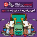 آموزش راینو جلسه سوم : دستورات Join ، Polyline ، Explode ، Trim و Extend 3