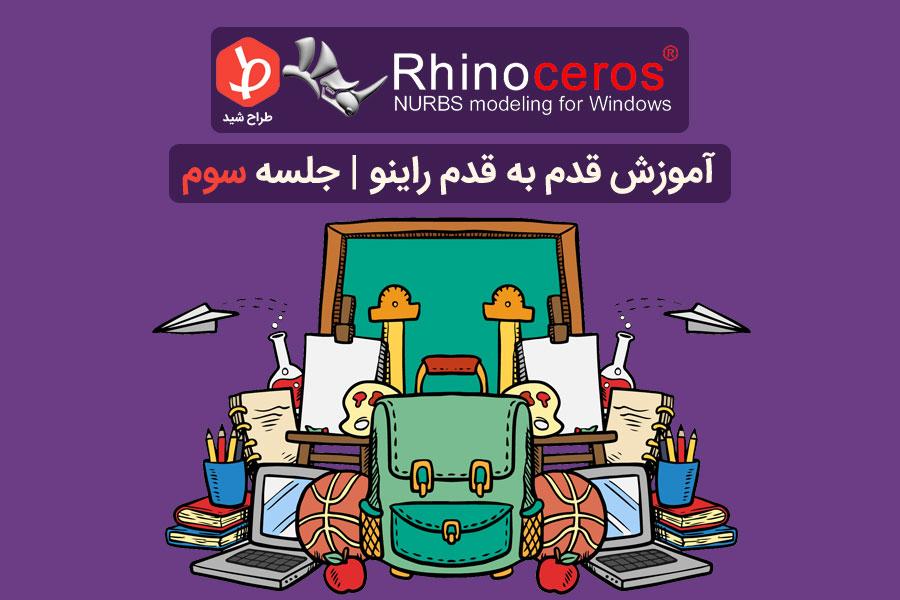 آموزش راینو جلسه سوم : دستورات Join ، Polyline ، Explode ، Trim و Extend 8