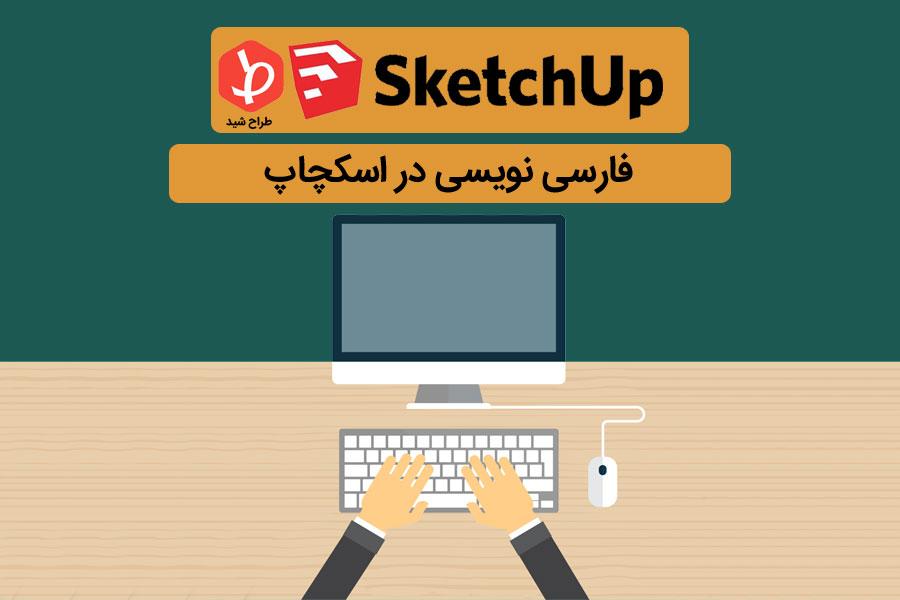 فارسی نویسی در اسکچاپ 1