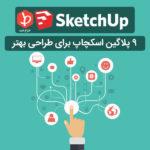 معرفی 16 پلاگین sketchup برای طراحی بهتر 5