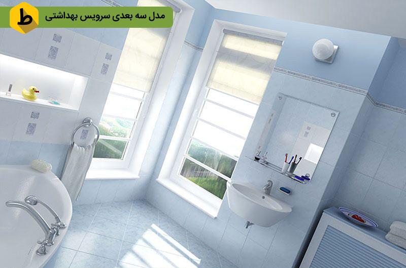 """سرویس بهداشتی خود را """"جذاب"""" بسازید! 15"""