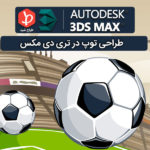 آموزش مدلسازی و طراحی توپ فوتبال در تری دی مکس 6