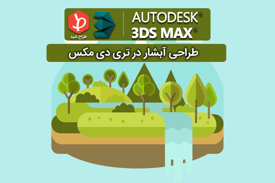 مدل سازی سه بعدی آبشار نیاگارا در ۳DMax 1