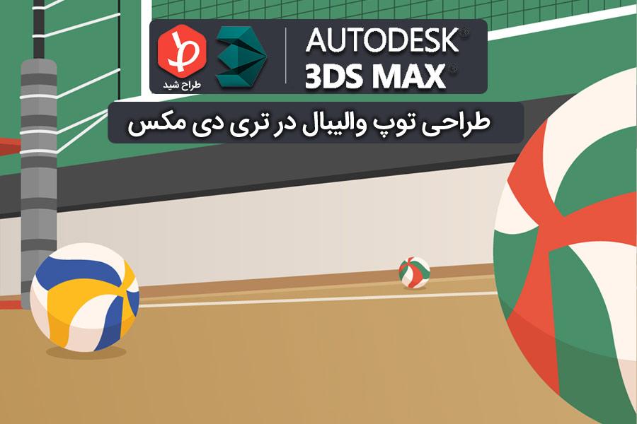 آموزش مدلسازی و طراحی توپ والیبال در تری دی مکس 43