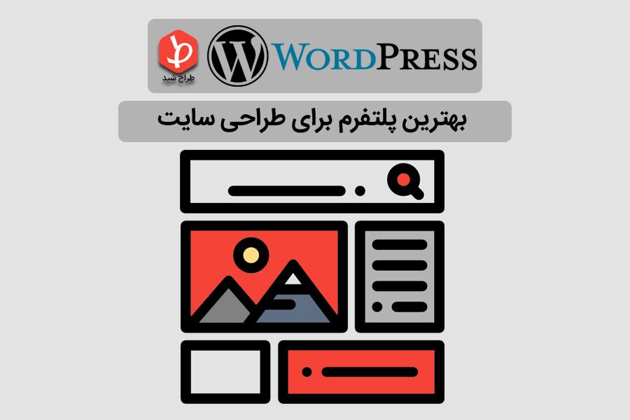 معرفی و مقایسه بهترین پلتفرم طراحی سایت 1