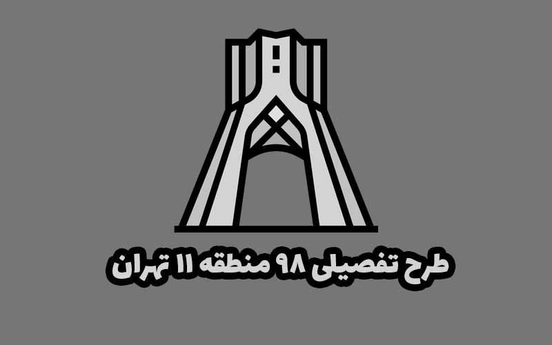طرح تفصیلی منطقه 11 تهران