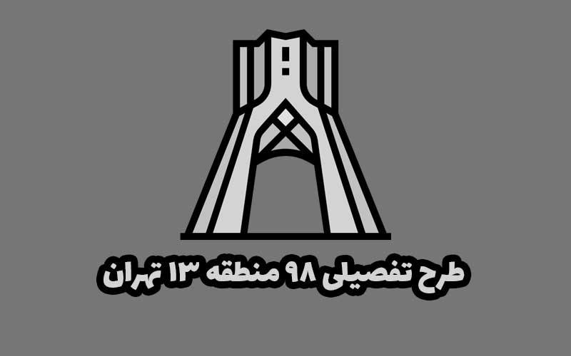 طرح تفصیلی منطقه 13 تهران