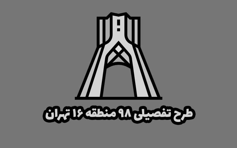 طرح تفصیلی منطقه 16 تهران