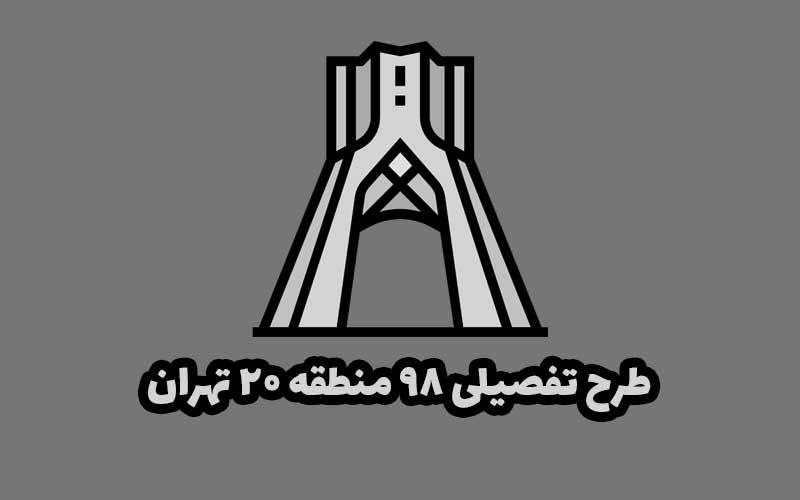 طرح تفصیلی منطقه 20 تهران