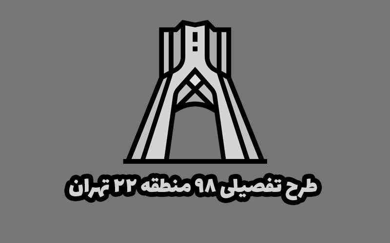 طرح تفصیلی منطقه 22 تهران