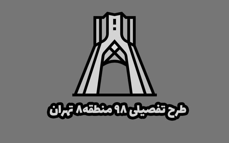 طرح تفصیلی منطقه 8 تهران