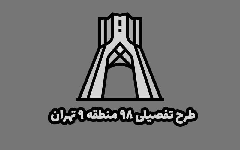 طرح تفصیلی منطقه ۹ تهران