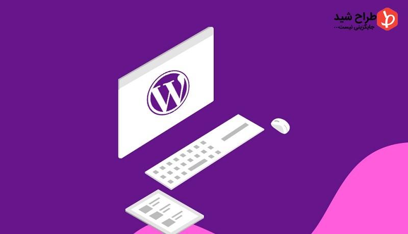هزینه ساخت یک سایت وردپرسی چقدر است؟ 1