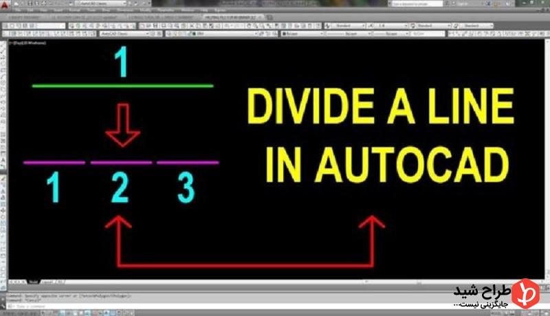 آشنایی با دستور Divide اتوکد 1