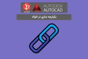 آموزش یکپارچه سازی با دستور join در اتوکد