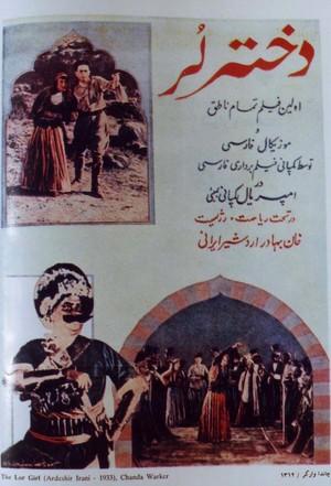 طراحی پوستر فیلم دختر لر