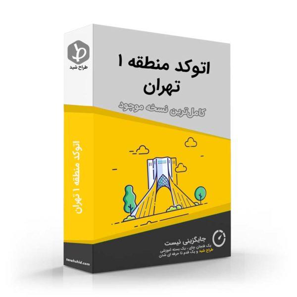 اتوکد منطقه 1 تهران