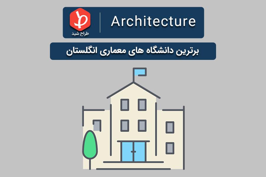دانشگاه های معماری انگلیس
