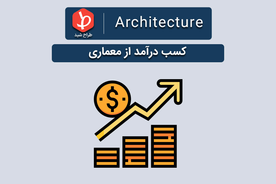 کسب درآمد از معماری