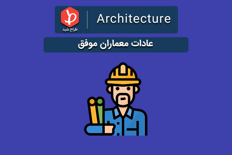 عادات معماران