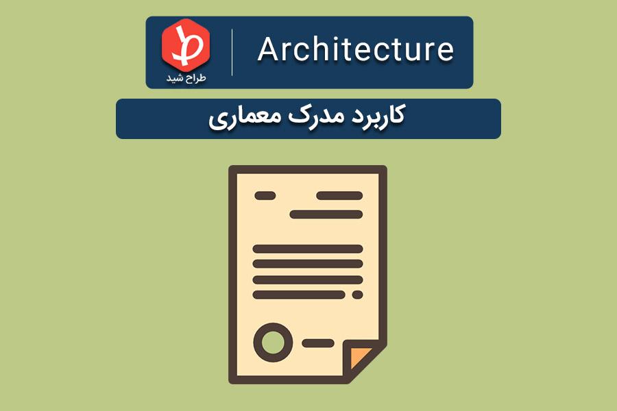 مدرک معماری