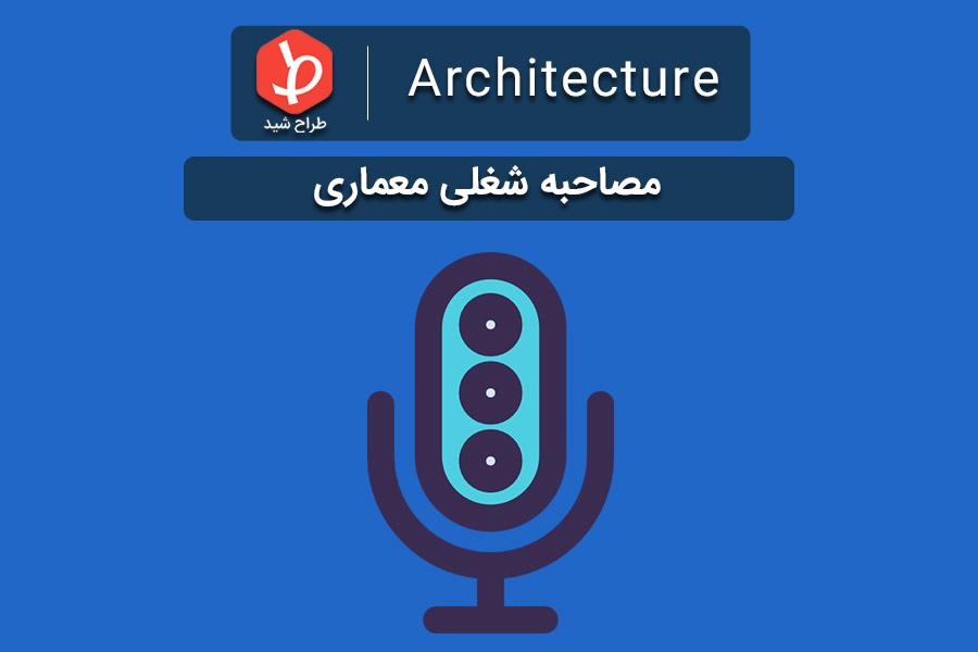 مصاحبه شغلی معماری